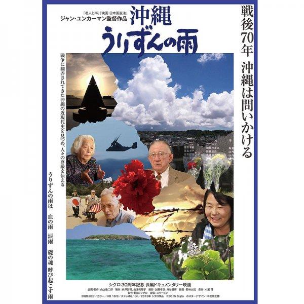 DVD/沖縄 うりずんの雨