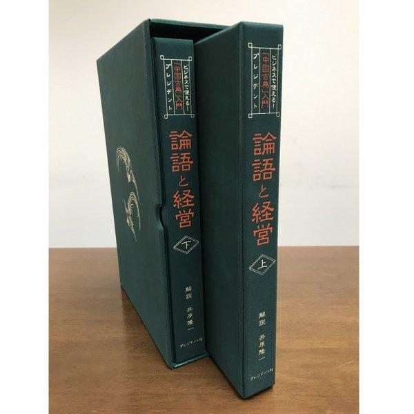 CD/「中国古典」入門『論語と経営』 全6巻