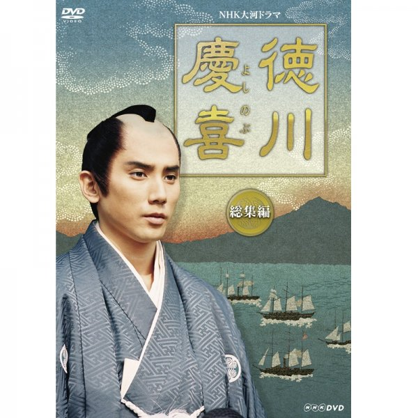 DVD/大河ドラマ 徳川慶喜 総集編 DVD 全2枚