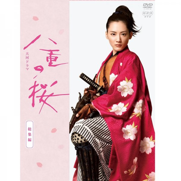 DVD/大河ドラマ 八重の桜 総集編 DVD 全2枚