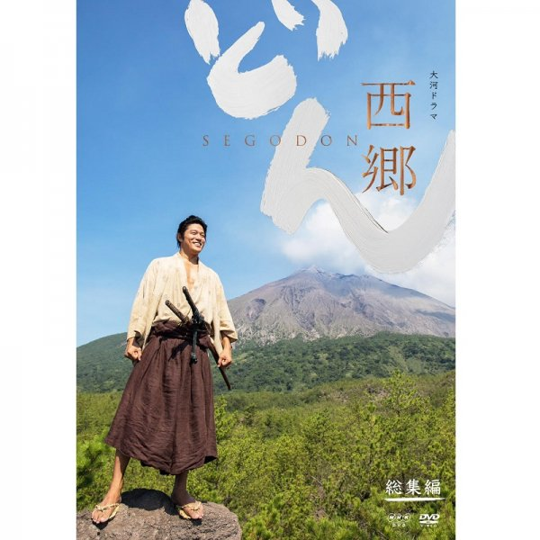 DVD/大河ドラマ 西郷どん 総集編 DVD 全2枚