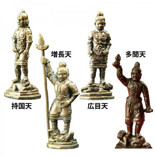 極小仏像(小) 四天王