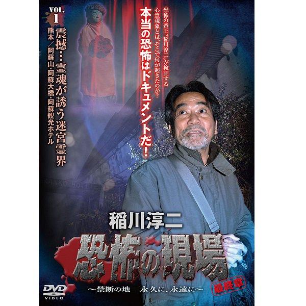 DVD/稲川淳二 恐怖の現場 最終章〜禁断の地 永久に、永遠に〜 VOL.1