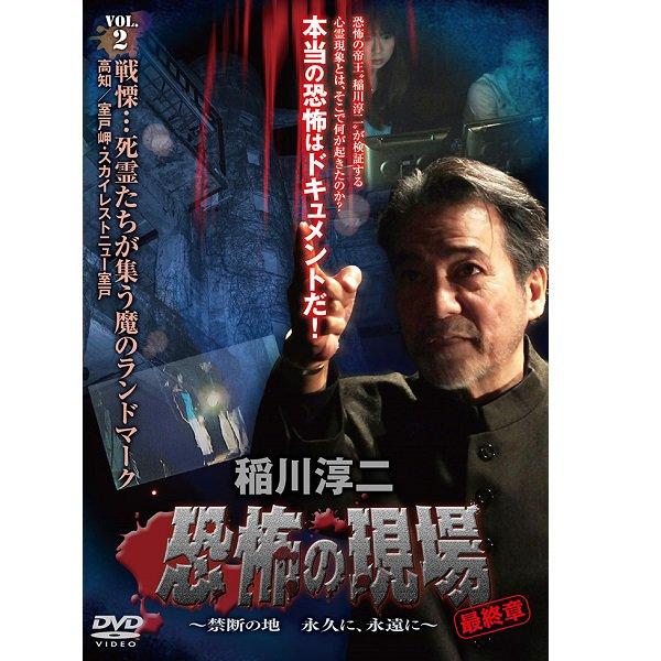 DVD/稲川淳二 恐怖の現場 最終章〜禁断の地 永久に、永遠に〜 VOL.2