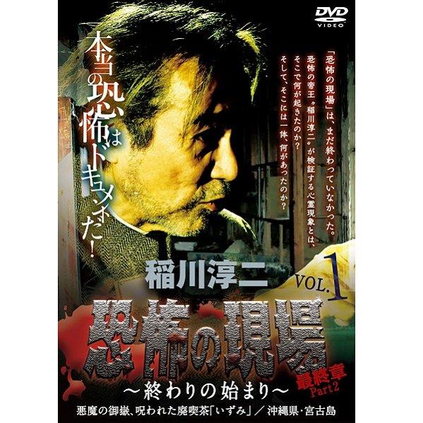 DVD/稲川淳二 恐怖の現場 最終章 Part2〜終わりの始まり〜 VOL.1