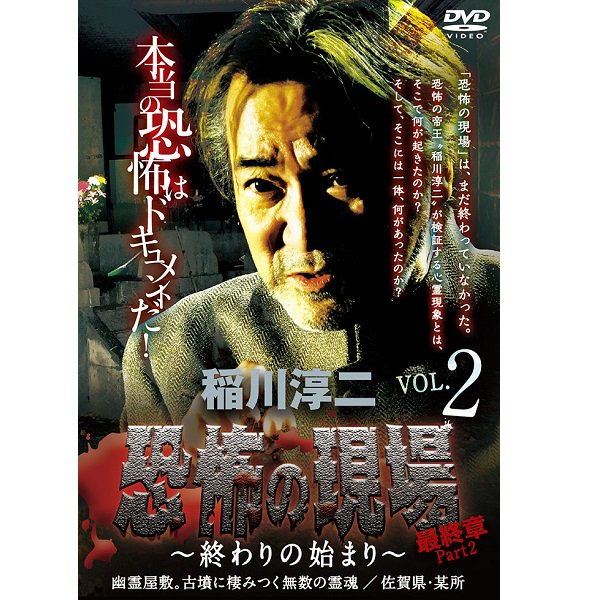 DVD/稲川淳二 恐怖の現場 最終章 Part2〜終わりの始まり〜 VOL.2