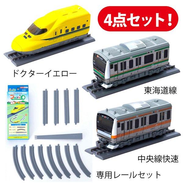 プルプラ鉄道シリーズ 第1弾3車両&専用レールセット