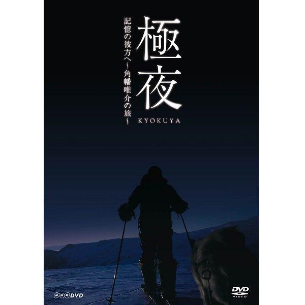 DVD/極夜 記憶の彼方へ 〜角幡唯介の旅〜