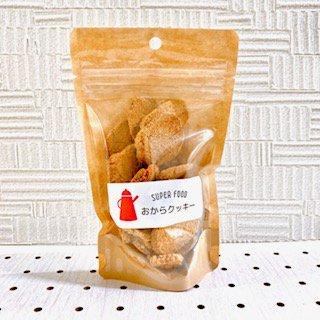 スーパーフードクッキー(50g入り)