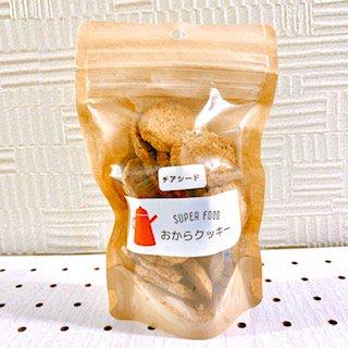 スーパーフードクッキー(チアシード入り)(50g入り)
