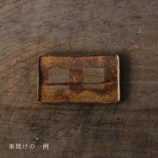 【予約】タタキ長方小皿:21年11月お届け