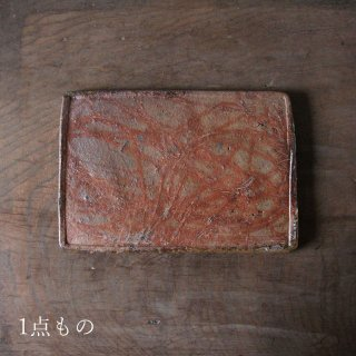 【窯出し】長方皿(肉皿):1