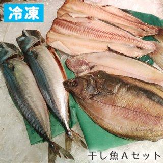 【冷凍】干し魚Aセット(シマほっけ×2・鯖×2・オイランカレイ×3)