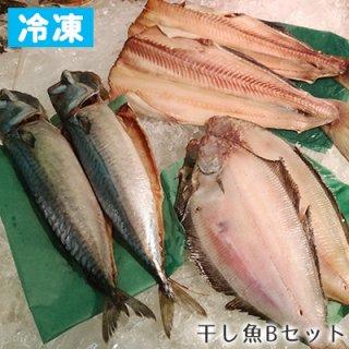 【冷凍】干し魚Bセット(シマホッケ×2・鯖×2・オイランカレイ(大)X1・宗八カレイ大)X1)