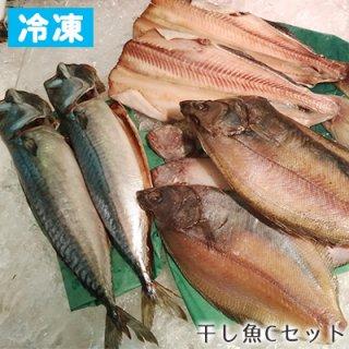 【冷凍】干し魚Cセット(シマホッケ×2・鯖×2・宗八カレイX4)