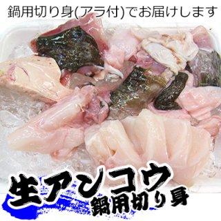 (冷蔵)八戸沖産生アンコウ鍋用切り身(あら付)捌く前の重量中:3kg前後