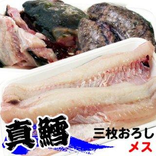 (冷蔵)生真鱈【メス】 3枚下(フィレ)+たら子あら付約5kgまたは6kg