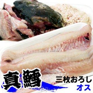 (冷蔵)生真鱈【オス】 3枚下(フィレ)+白子あら付約5kgまたは6kg
