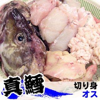 (冷蔵)真鱈 【オス】 切り身+白子あら付約5kgまたは6kg