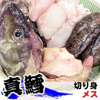 (冷蔵)生真鱈【メス】切り身+たら子あら付約5kgまたは6kg