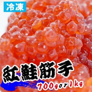 [冷凍] 紅鮭筋子約700gまたは約1kg