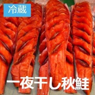 [冷蔵] 鮭の一夜干し(オリジナル商品)