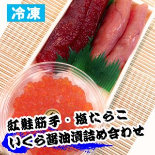 [冷凍] 紅鮭筋子・塩たらこ・八戸産イクラ醤油漬け詰め合わせ