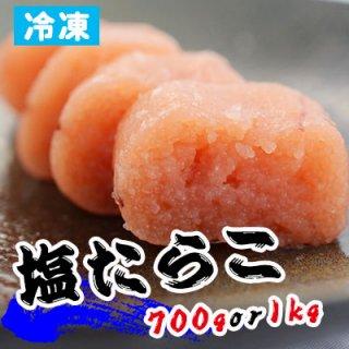 [冷凍] アメリカ産塩たらこ約700gまたは約1kg