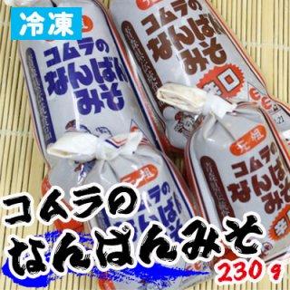 [冷凍] コムラのなんばんみそ230g普通味または辛口(ご希望のお味をご選択ください・価格に変わりはありません)