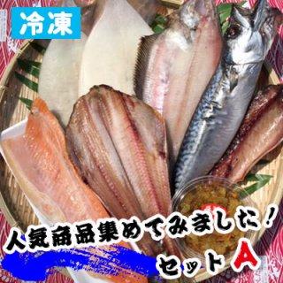 [冷凍] 人気商品集めてみましたセットA(シマホッケ、サバ、一夜干しイカ2、ハラス、松前漬)