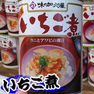 [常温] いちご煮 1缶