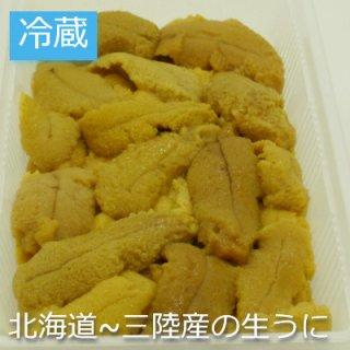 [冷蔵]キタムラサキウニの『むきうに』北海道〜北三陸産(ミョウバン使用)