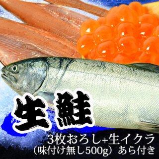 (冷蔵)生鮭約3.5kg〜4kg 【 メス】3枚おろし+生イクラ(味付け無し約500g)あら付