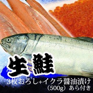 (冷蔵)生鮭約3.5kg〜4kg 【 メス】3枚おろし+イクラ醤油漬け(約500g)あら付