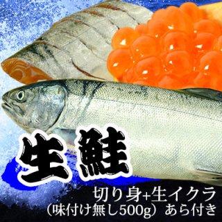 (冷蔵)生鮭約3.5kg〜4kg 【 メス】切り身+生イクラ(味付け無し約500g)あら付