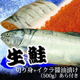 (冷蔵)生鮭約3.5kg〜4kg 【 メス】切り身+イクラ醤油漬け(約500g)あら付