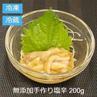 【冷蔵】八戸沖産するめイカの塩辛 約200g