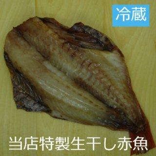 【冷蔵】当店特製 生干し赤魚