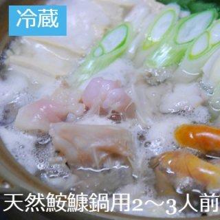 (冷蔵)八戸前沖産天然生アンコウ 鍋用切り身(肝付き)約700g