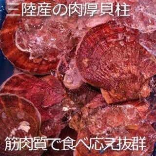 (冷蔵)岩手県・宮城産養殖ホタテ ※注文数が多い場合には発送までお待たせする場合がございます