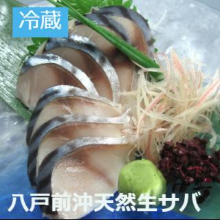 [冷蔵]【数量限定】八戸前沖 天然サバ(大、特大ございます。)