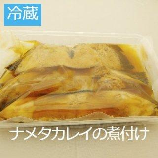 【冷凍】八戸前沖 ナメタカレイの煮付け(3切れ)