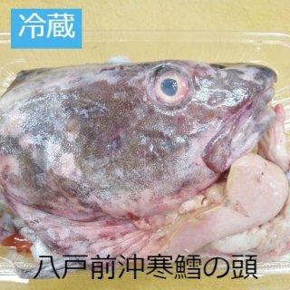 (冷蔵)生真鱈の頭 アラ付き(じゃっぱ汁用)