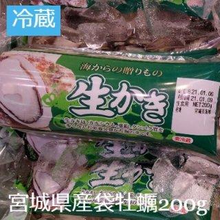 (冷蔵)宮城県産 剥き真牡蠣袋入り200g約10個〜12個入り