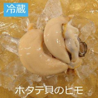 [冷凍]ホタテ貝のひも 500g