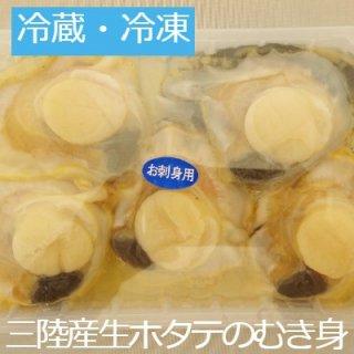 [冷凍](冷蔵)岩手県・宮城産 剥き養殖ホタテ5個