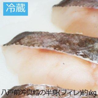 (冷蔵)八戸前沖生真鱈の半身約1�(フィレ)