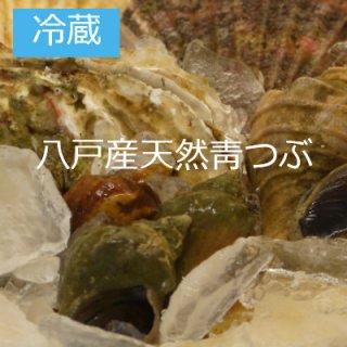 (冷蔵)八戸産天然�つぶ貝 1皿(約550g前後15個前後)