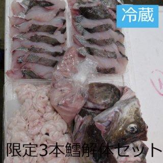 (冷蔵)生真鱈 【オス・メス】1本  解体セット