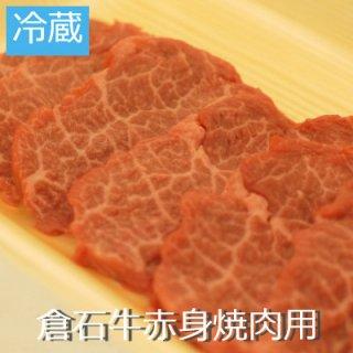 【冷蔵】倉石牛赤身焼肉用 100g うえたいら肉店